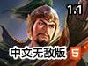 半熟三国1.1中文无敌版
