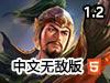 半熟三国1.2中文无敌版