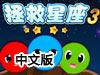 拯救星座3中文版