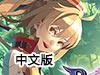 仙境�髡f中文版