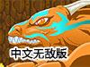 豆娃勇士3中文无敌版