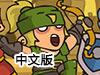 矮人王��2中文版
