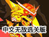 超黄金铠甲中文无敌选关版