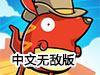 袋鼠兄弟3中文无敌版