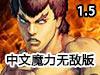 逆境英雄降临1.5中文魔力无敌版