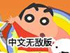 蜡笔小新骑车7中文无敌版