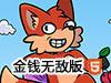 狐�的冒�U大救援金�X�o�嘲�
