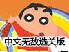 蜡笔小新骑车7中文无敌选关版