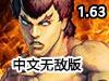逆境英雄降临1.63中文无敌版