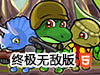 恐龙队冒险3终极无敌版