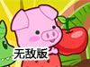 小猪阿虎水果大陆历险记无敌版