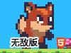 小狐狸大冒险无敌版