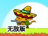 墨西哥的猫无敌版