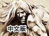 潘多拉传奇中文版