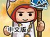 �盟英雄中文版