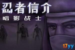 忍者信介:暗影�鹗恐形陌�