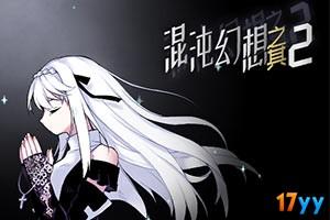 混沌幻想2中文版