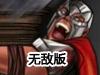 魔影王朝中文无敌版