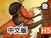 羿神传说3中文版