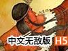 羿神传说1中文无敌版