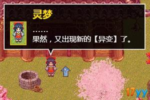 灵梦的小小冒险中文无敌版