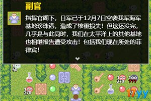 铁血战将中文版在线玩