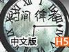 时间律者中文版