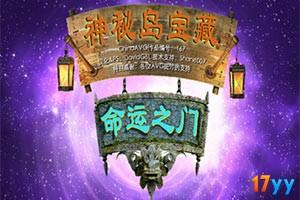 神秘岛宝藏命运之门中文无敌版