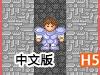 新新魔塔中文版