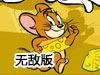 猫和老鼠奶酪大战无敌版
