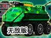 装甲车冲锋无敌版
