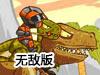 霸王龙骑士狂奔3无敌版