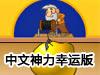 黄金矿工中文神力幸运版