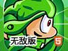 绿叶少年无敌版