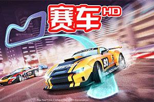 赛车HD无敌版