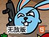 兔子大战恶魔无敌版