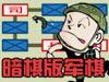 暗棋版军旗