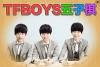 TFBOYS五子棋