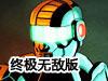虚拟对战3终极无敌版(未来战士3终极无敌版)