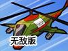 直升飞机战役无敌版