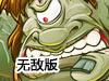 击杀终极怪物2无敌版