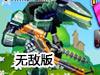 糖果终结者2无敌版(机器侠新试炼无敌版)