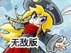 幻想大战之枪林弹雨2无敌版(幻想大战之子弹天堂2无敌版)
