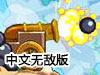小炮打气球中文无敌版(炮打气球宠物中文无敌版)