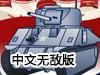 无尽的战争6中文无敌版