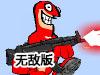 大便超人VS机器人无敌版