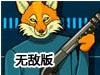 灵狐英雄无敌版(变异巨兽大危机无敌版)