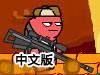 疯狂小人战斗2中文版