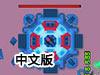 异星球生存挑战2中文版(地球保卫战2中文版)