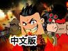 红色行动中文版